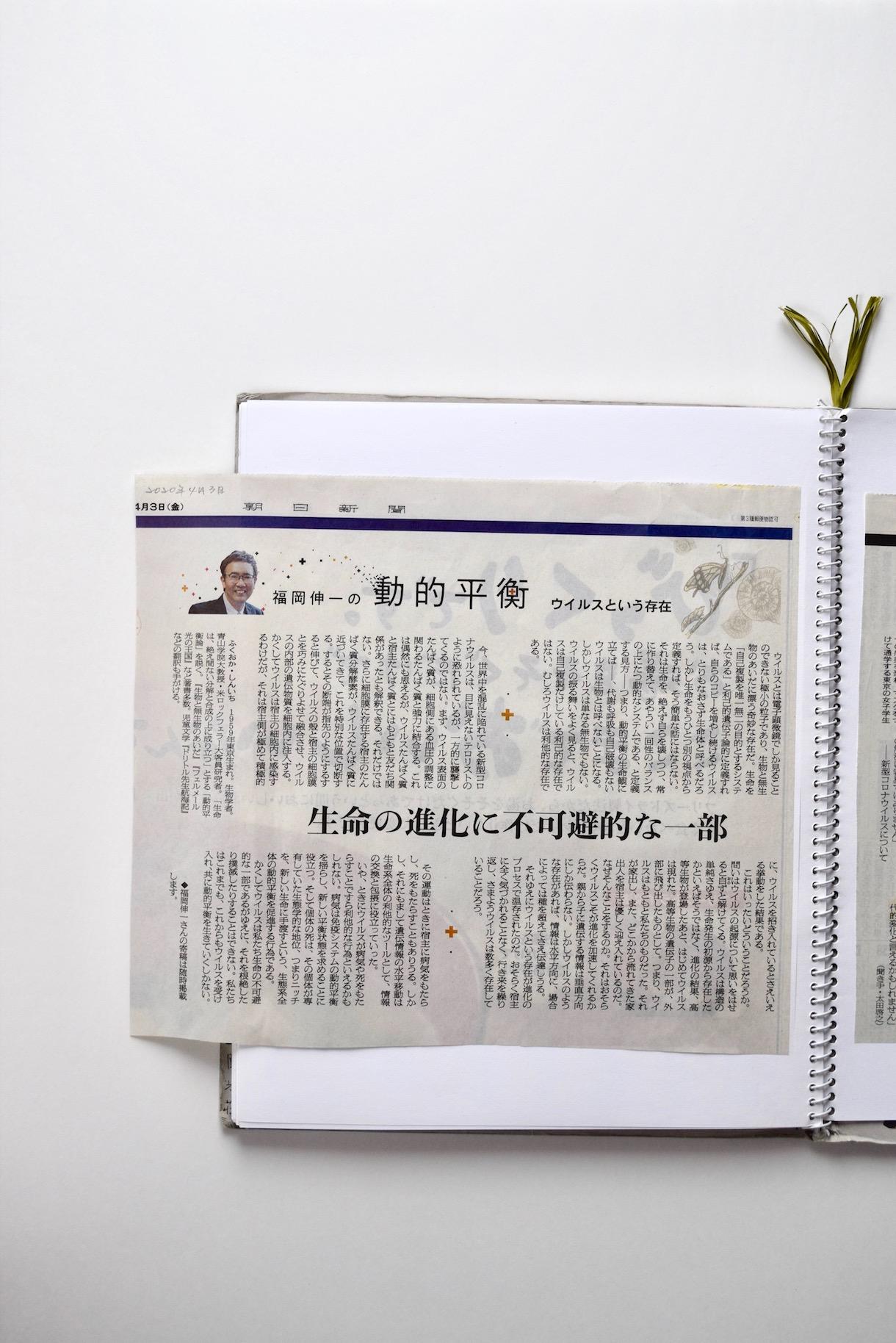 朝日新聞の福岡伸一の「動的平衡 ウイルスという存在」